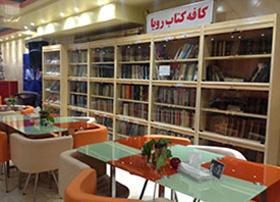 کافه کتاب رویا